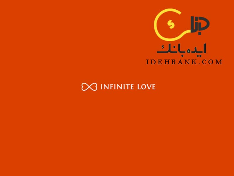 طراحی خلاقانه لوگو- عشق بی نهایت