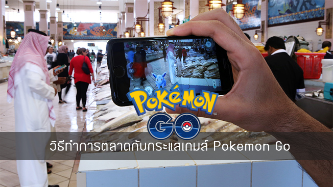 pokemon marketing strategy Here are some strategies you can take to turn pokémon go into a marketing gift for your business while devising an app marketing strategy small things can make a.